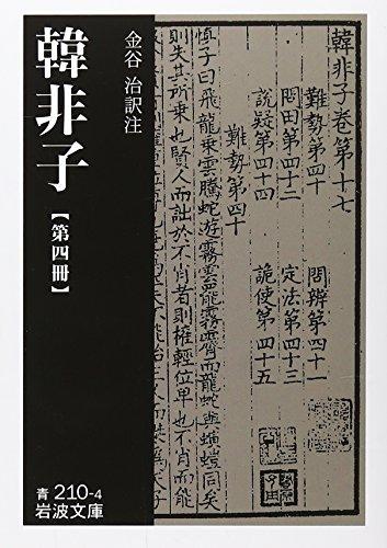 韓非子〈第4冊〉 (岩波文庫)の詳細を見る