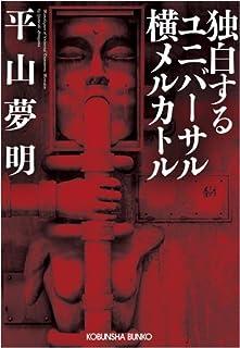 ミスラン三冠王の『屍人荘の殺人』を読んでモヤった4つの理由 ...