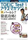 TOEIC Test(トーイック・テスト)プラス・マガジン 2016年07月号