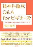 精神科臨床Q&A for ビギナーズ: 外来診療の疑問・悩みにお答えします!