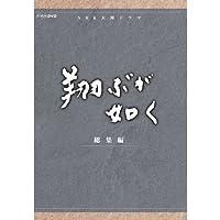西田敏行主演 大河ドラマ 翔ぶが如く 総集編 DVD-BOX 全3枚【NHKスクエア限定商品】