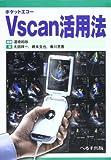 Vscan活用法―ポケットエコー
