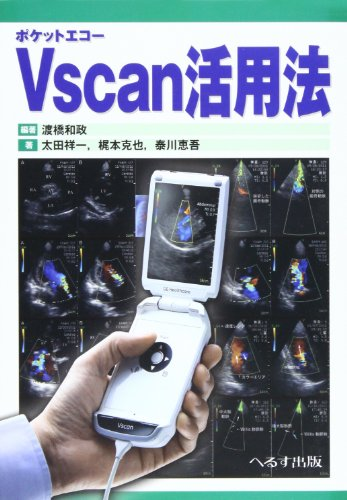 Vscan活用法—ポケットエコー