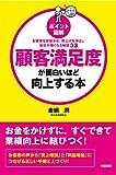 [ポイント図解]顧客満足度が面白いほど向上する本 (中経出版)