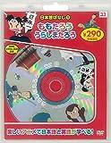 日本昔ばなし1 ももたろう/うらしまたろう 新装版 (DVD知育シリーズ)