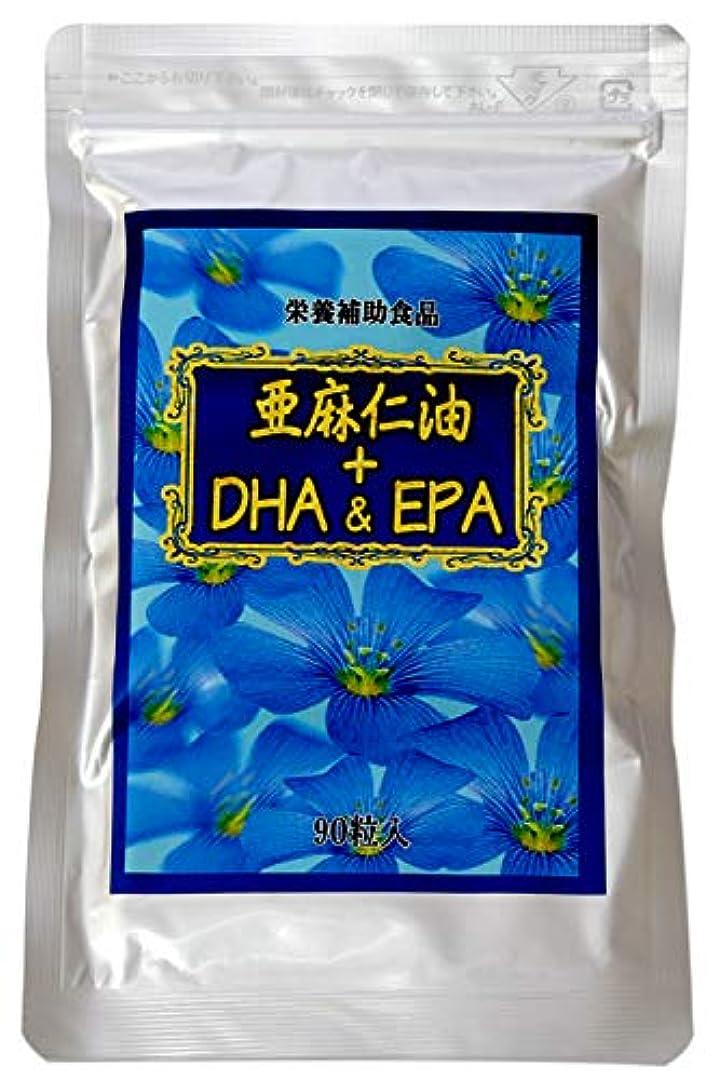 体現する寝具強大なメディワン 亜麻仁油+DHA&EPA 90粒 栄養補助食品