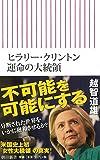ヒラリー・クリントン 運命の大統領 (朝日新書)