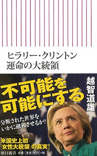 ヒラリー・クリントン 運命の大統領 (朝日新書)の詳細を見る