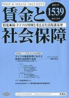 賃金と社会保障 2011年 6/10号 [雑誌]