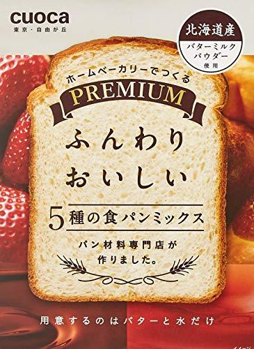 クオカ(cuoca) プレミアム食パンミックス 5種セ...