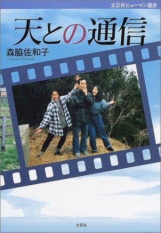天との通信 (文芸社ヒューマン選書)