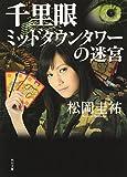 千里眼 ミッドタウンタワーの迷宮 (角川文庫)