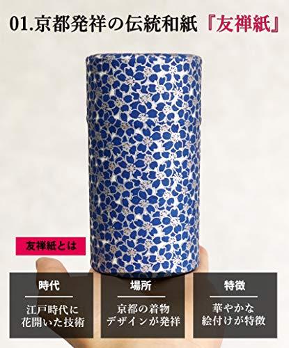 きつさこ『京都生まれの友禅紙茶缶』