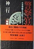 警察官僚―日本警察を支配するエリート軍団