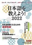 日本語を教えよう! 2022 (イカロス・ムック)
