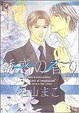 誘惑の香り (JUNEコミックス ピアスシリーズ)