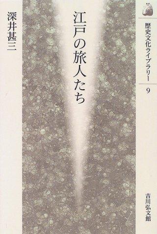 江戸の旅人たち (歴史文化ライブラリー)