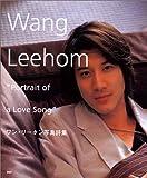 Portrait of a Love Song—ワン・リーホン写真詩集 (商品イメージ)