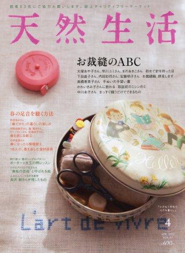 天然生活 2012年 04月号 [雑誌]
