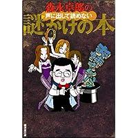 森永卓郎の声に出して読めない謎かけの本 (広済堂文庫)