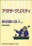 検察側の証人 ほか―アガサ・クリスティ推理コレクション〈5〉 (偕成社文庫)