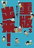 重版出来!(3) (ビッグコミックス)