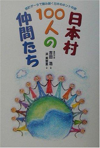日本村100人の仲間たち—統計データで読み解く日本のホントの姿