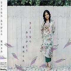 夏川りみ「さようなら ありがとう」の歌詞を収録したCDジャケット画像