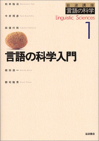 岩波講座 言語の科学〈1〉言語の科学入門の詳細を見る
