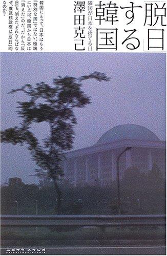 「脱日」する韓国―隣国が日本を捨てる日の詳細を見る
