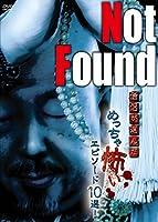 Not Found 僧侶が選んだめっちゃ怖いエピソード10選! [DVD]