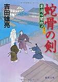 草同心闇改メ 蛇骨の剣 (徳間文庫)