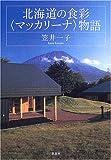 """北海道の食彩""""マッカリーナ""""物語"""