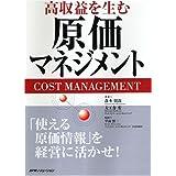 高収益を生む原価マネジメント―「使える原価情報」を経営に活かせ!