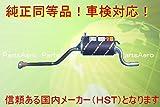 送料無料 新品 純正同等マフラー■エブリイターボ DA62V DA62W 096-93