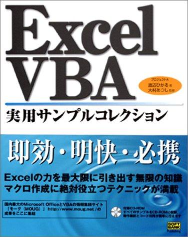 Excel VBA 実用サンプルコレクションの詳細を見る