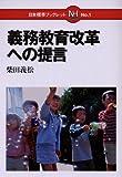 義務教育改革への提言 (日本標準ブックレット)