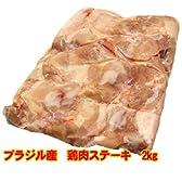 【商番432】ブラジル産鶏肉モモ身ステーキ2kg バーベキューに最適