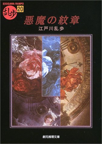 悪魔の紋章 (創元推理文庫—現代日本推理小説叢書)