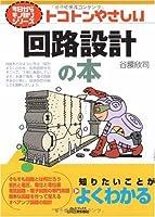 トコトンやさしい回路設計の本 (B&Tブックス―今日からモノ知りシリーズ)