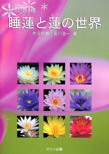 水の妖精 睡蓮と蓮の世界の詳細を見る