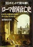 30ポイントで読み解く「ローマ帝国衰亡史」―E.ギボンの歴史的名著が手にとるようにわかる (PHP文庫)