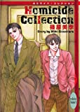 Homicide Collection ホミサイド・コレクション (講談社X文庫ホワイトハート)