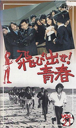 飛び出せ!青春 VOL.21 [VHS]