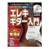 島村楽器 / SLBEG101 エレキギター入門 レッスンDVD付
