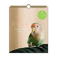 アートプリントジャパン 2019年 インコのおとちゃん カレンダー vol.044 1000100981