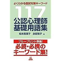 公認心理師基礎用語集──よくわかる国試対策キーワード117