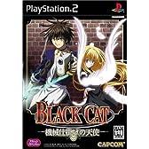 BLACK CAT ~機械仕掛けの天使~ リミテッドパック(限定版)