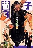 茄子 (3) (アフタヌーンKC (314))