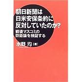 朝日新聞は日米安保条約に反対していたのか?―戦後マスコミの防衛論を検証する
